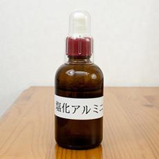 塩化アルミニウム溶液