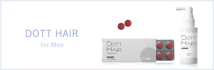 男性用発毛剤「Dott Hair for Men」(ドットヘアー)